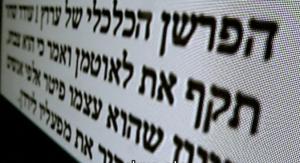 תחקיר ישראל היום - דוגמה לצעטאלעך