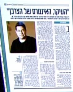 תחקיר ישראל היום - העיקר האינטרס של הצרכן