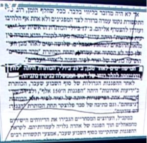 תחקיר ישראל היום - מחיקות משפטים שלא פורסמו