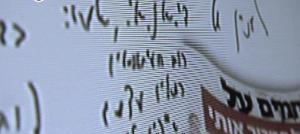 תחקיר ישראל היום - תיקונים בכתב יד על כתבה שהועבדה לדסק