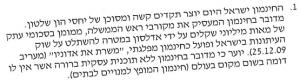 תחקיר ישראל היום - תלונת 'קדימה' למבקר המדינה