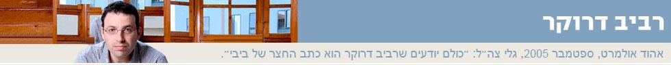 הבלוג של רביב דרוקר